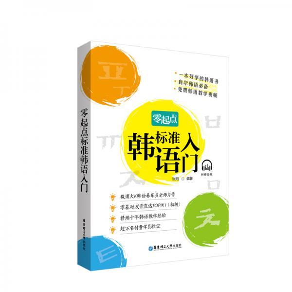 零起点标准韩语入门(附赠音频)