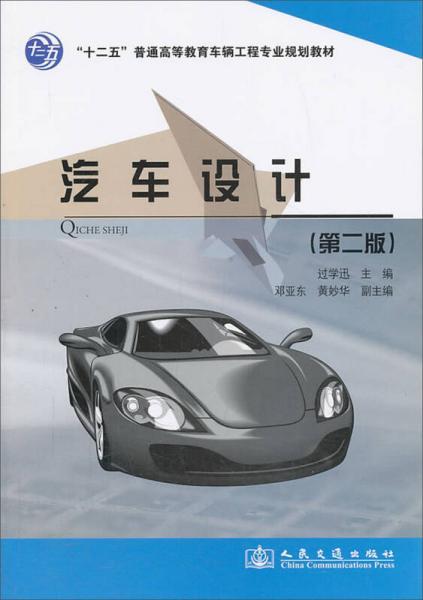"""汽车设计(第二版)/""""十二五""""普通高等教育车辆工程专业规划教材"""
