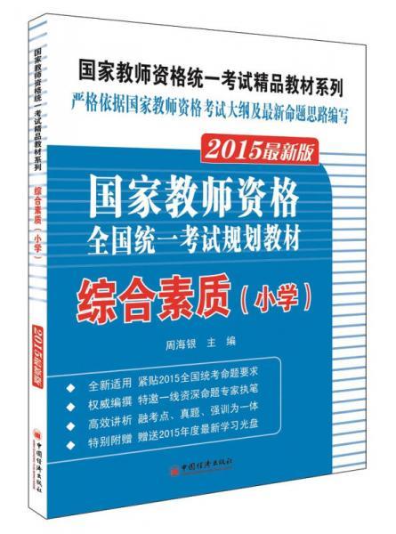 2015国家教师资格统一考试精品教材系列:综合素质(小学)
