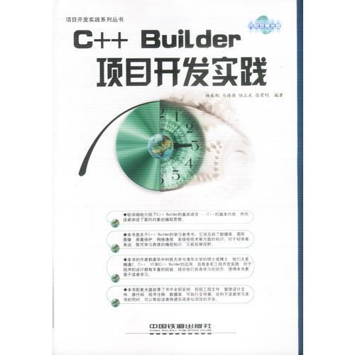 C++Builder项目开发实践