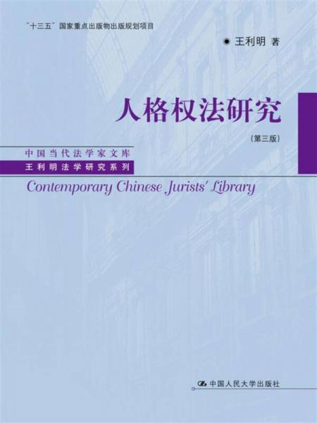 人格权法研究(第三版)/中国当代法学家文库·王利明法学研究系列