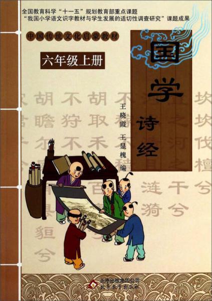 中国传统文化启蒙教材:国学·诗经(六年级上册)