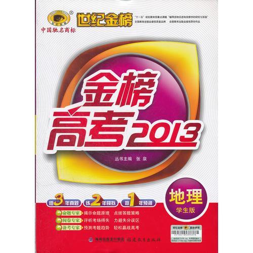 金榜高考2013*地理(通用版)