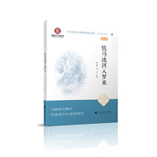 铁马冰河入梦来(文化自信与中国现当代文学  中学生读本)