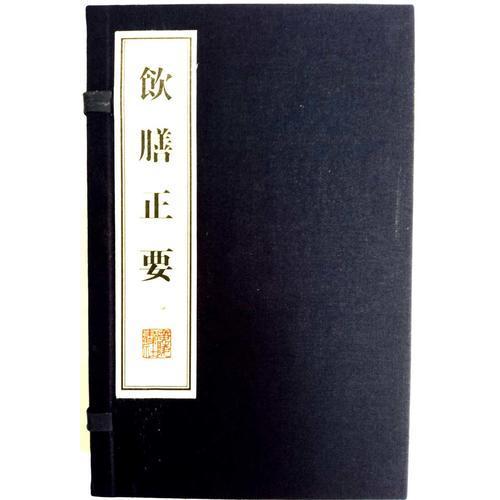 饮膳正要(文华丛书系列 宣纸12开 线装2册)