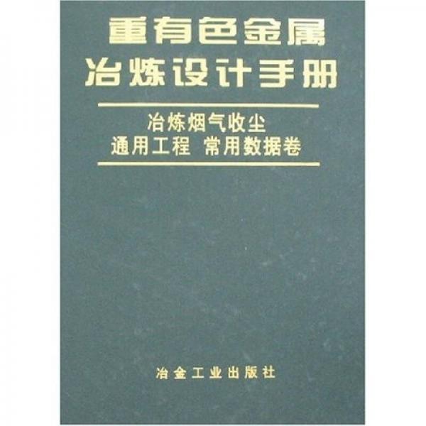 重有色金属冶炼设计手册:冶炼烟气收尘·通用工程(常用数据卷)