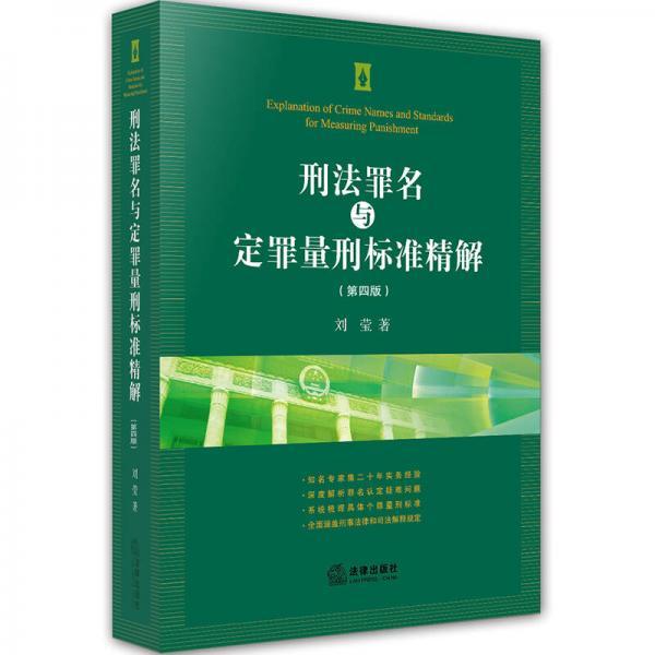 刑法罪名与定罪量刑标准精解(第四版)