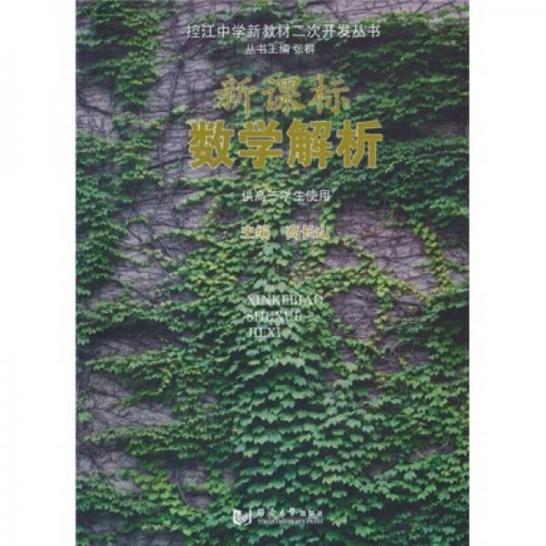 控江中学新教材二次开发丛书:新课标数学解析