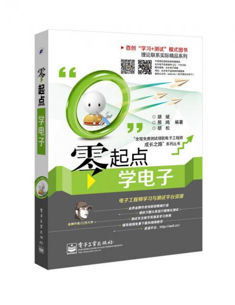 """""""全程免费测试领航电子工程师成长之路""""系列丛书:零起点学电子"""
