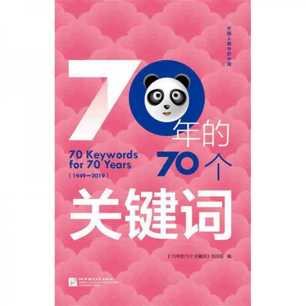 70年的70个关键词(中文版)|外国人眼中的中国