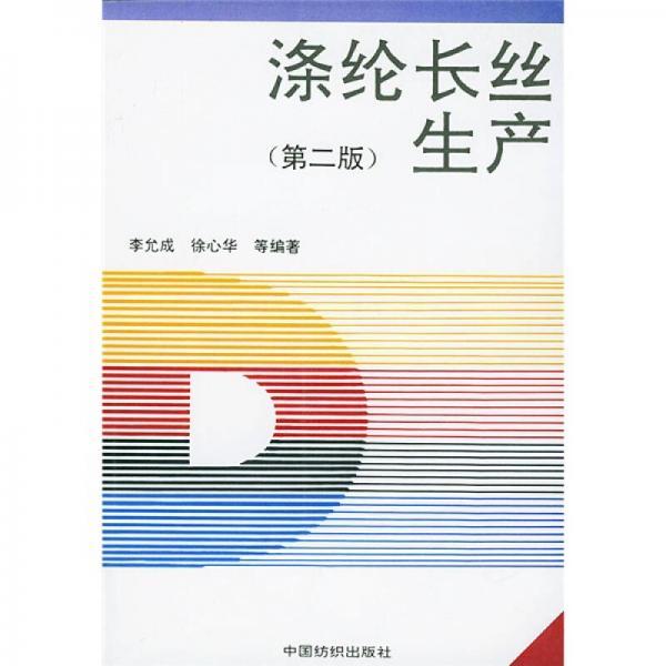 涤纶长丝生产(第2版)