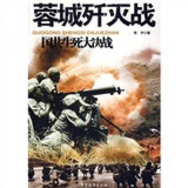 国共生死大决战:蓉城歼灭战