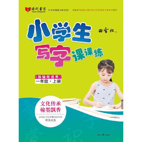 田雪松硬笔书法系列:小学生写字课课练(部编版适用)·一年级·上册