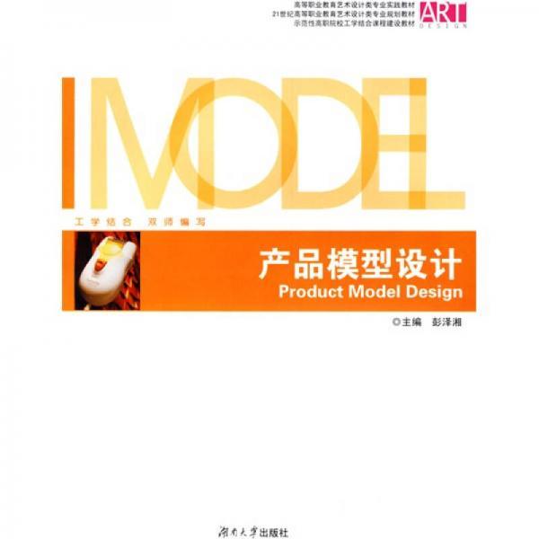 高等职业教育艺术设计类专业实践教材:产品模型设计