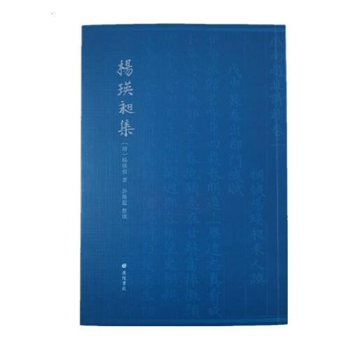 杨瑛昶集(平装单册)
