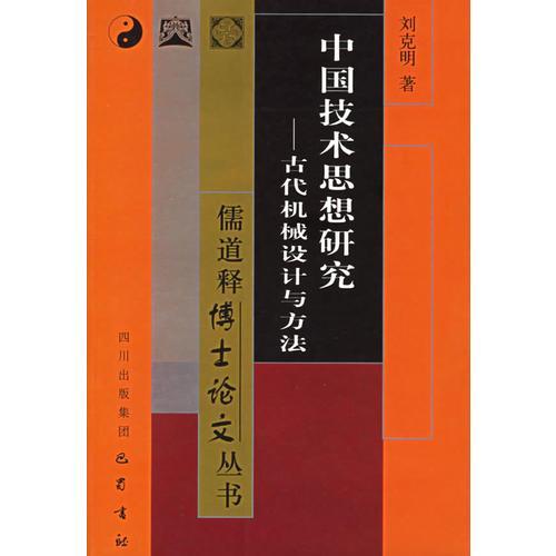 中国技术思想研究