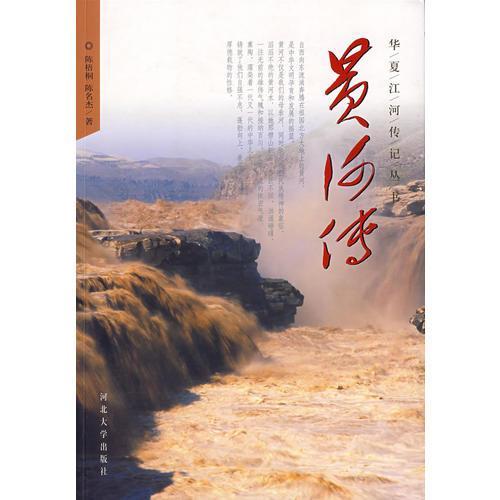 华夏江河传丛书——黄河传