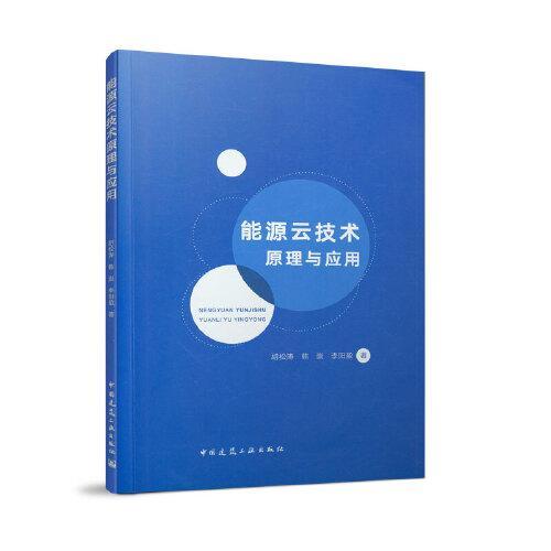 能源云技术原理与应用