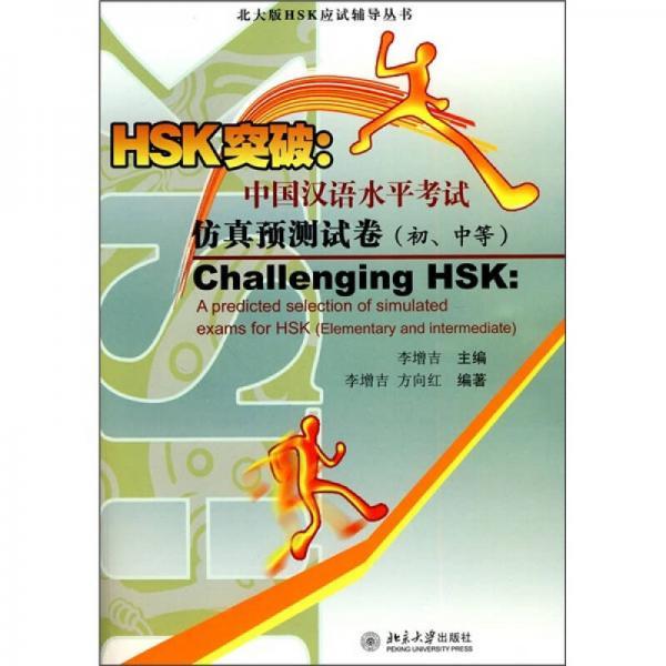 北大版HSK应试辅导丛书·HSK突破:中国汉语水平考试仿真预测试卷(初、中等)