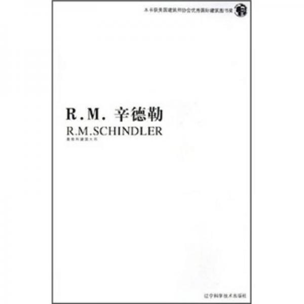 R·M·辛德勒:奥地利建筑大师