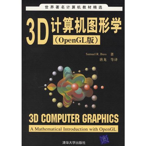 3D计算机图形学