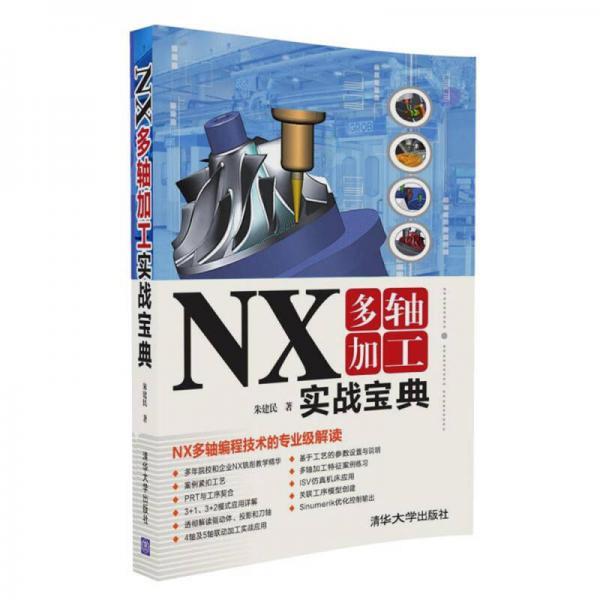 NX多轴加工实战宝典