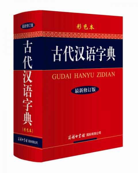 古代汉语字典(最新修订版·彩色本)