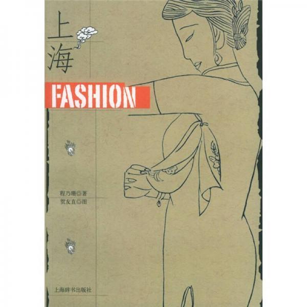 上海FASHION