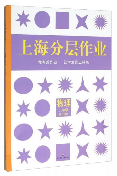 上海分层作业:物理(八年级 第二学期)