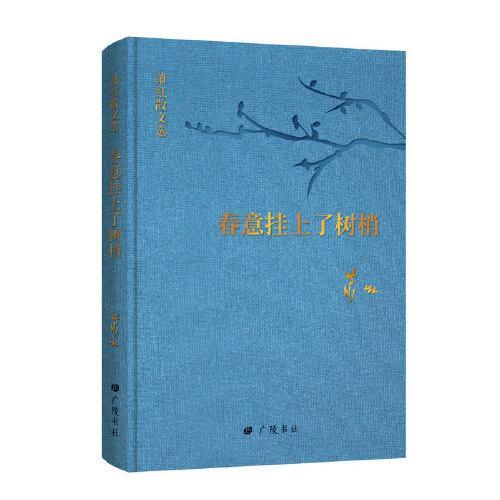 萧红散文选:春意挂上了树梢