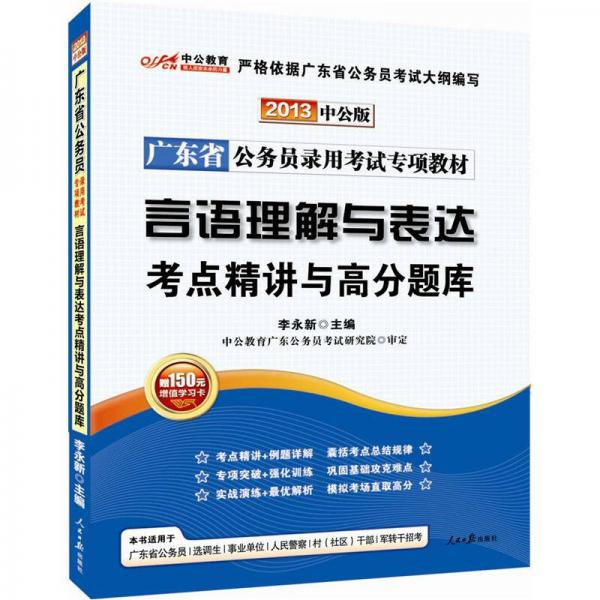中公版·2013广东省公务员录用考试专项教材:言语理解与表达考点精讲与高分题库
