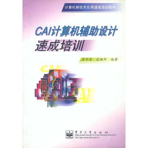 CAI计算机辅助设计速成