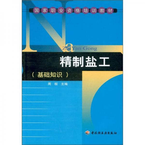 国家职业资格培训教材:精制盐工(基础知识)