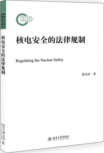 核电安全的法律规制