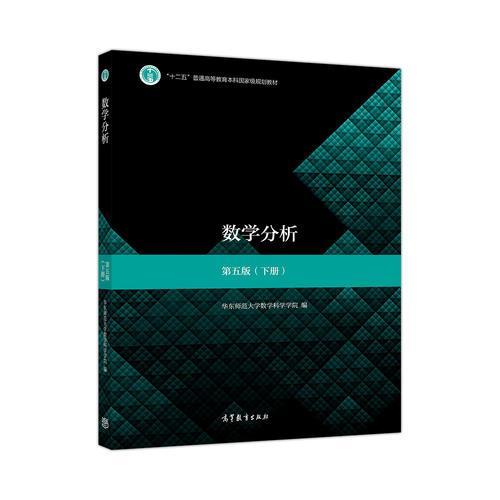 数学分析(第五版)(下册)