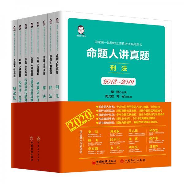 司法考试2020国家统一法律职业资格考试命题人讲真题(全八册)桑磊法考司法考试教材客观题