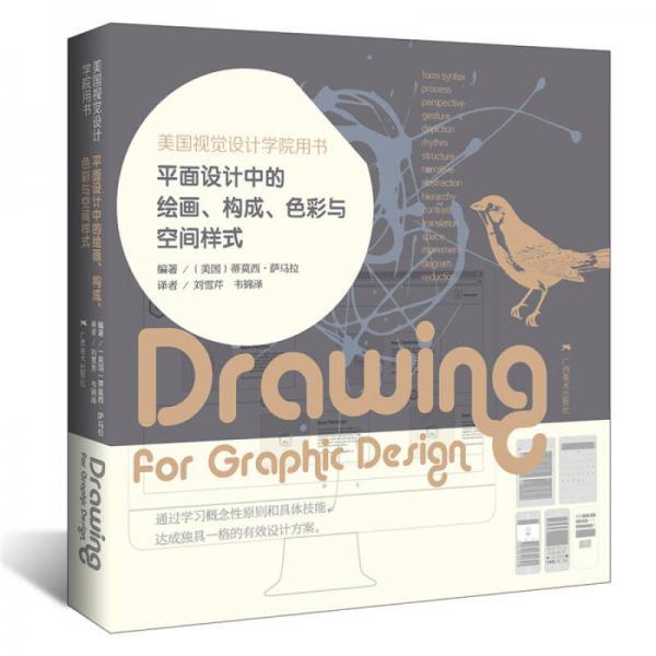 平面设计中的绘画、构成、色彩与空间样式