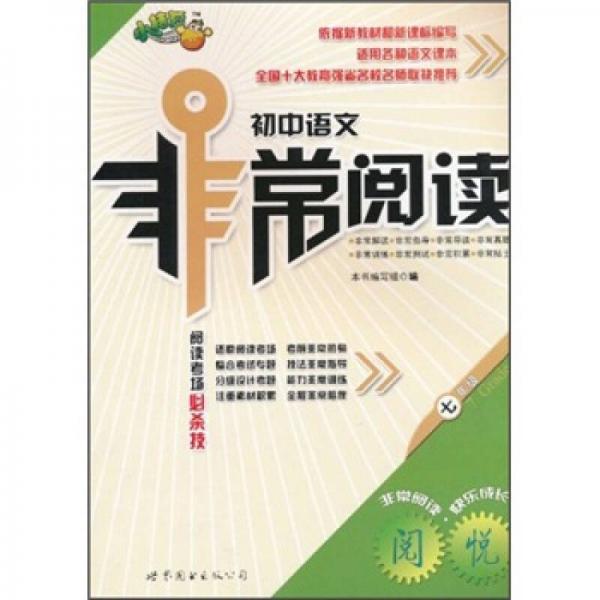 初中语文非常阅读(7年级)
