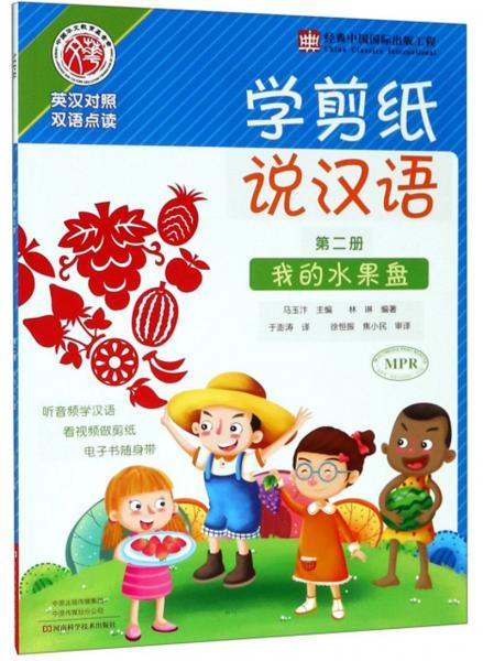 学剪纸说汉语(第2册我的水果盘英汉对照双语点读)