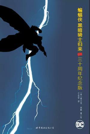 蝙蝠侠:黑暗骑士归来 三十周年纪念版