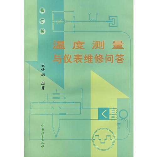 温度测量与仪表维修问答(修订版)
