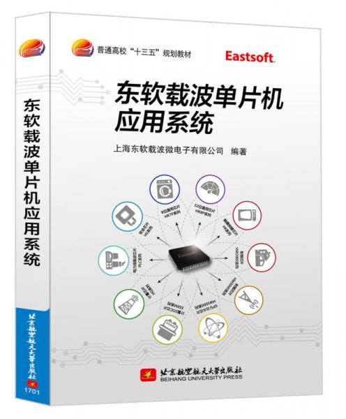 东软载波单片机应用系统