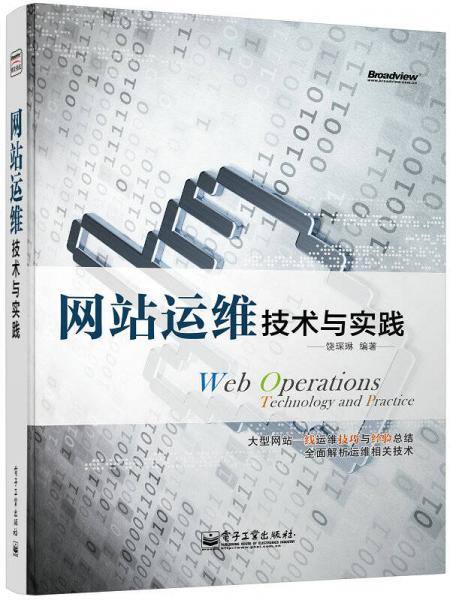 网站运维技术与实践