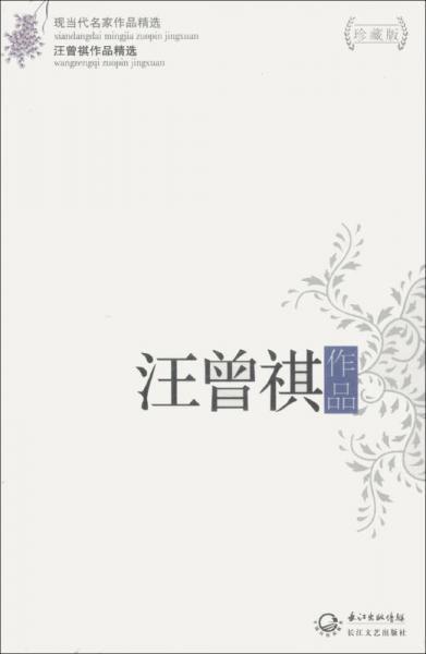 汪曾祺作品精选(现当代名家作品精选珍藏版)