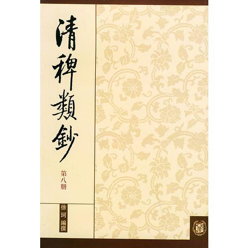 清稗类钞 第八册