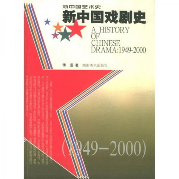 新中国戏剧史