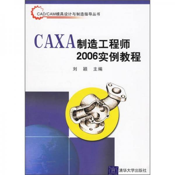 CAXA制造工程师2006实例教程