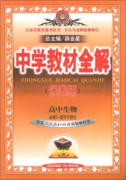 金星教育系列丛书·中学教材全解:高中生物(必修2)遗传与进化(人教版)(学案版)