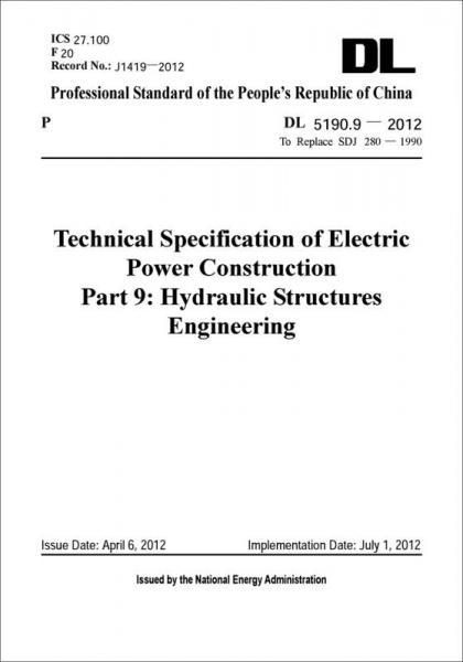 电力建设施工技术规范 第9部分:水工结构工程(DL5190.9-2012代替SDJ280-1990 英文版)