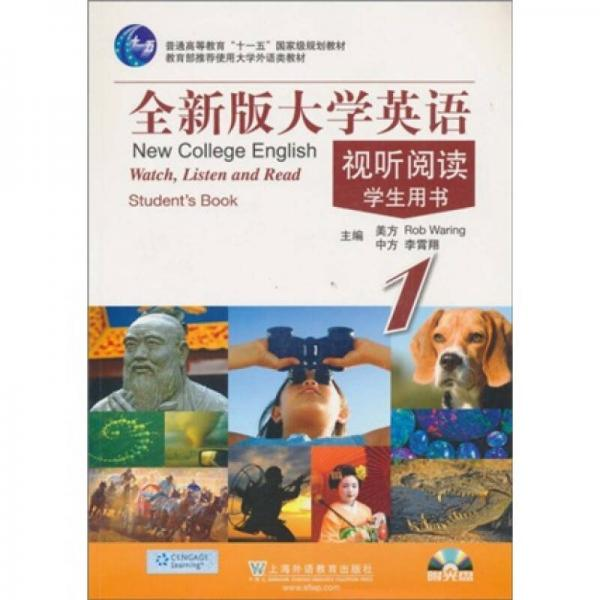 """普通高等教育""""十一五""""国家级规划教材:全新版大学英语视听阅读"""
